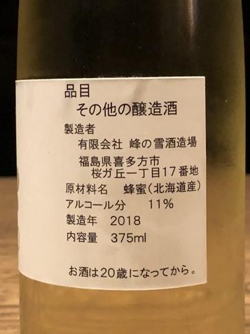 【はちみつのお酒】北海道産、菩提樹の蜂蜜から作ったミード(ハチラベル)[2018]