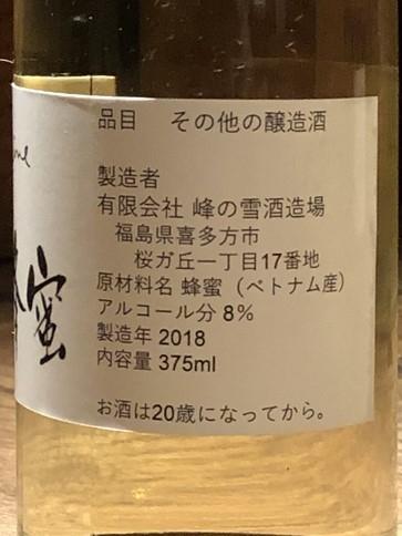 【はちみつのお酒】ベトナム産ライチの花の蜂蜜から作ったミード[2018]