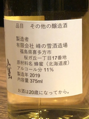 【はちみつのお酒】北海道産、菩提樹の蜂蜜から作ったミード[2019]
