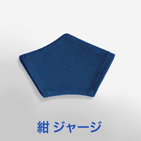 飛沫吸収カバー(白・紺ジャージ) シールド(剣道マスク・剣道マスクAir)専用 ※意匠登録査定
