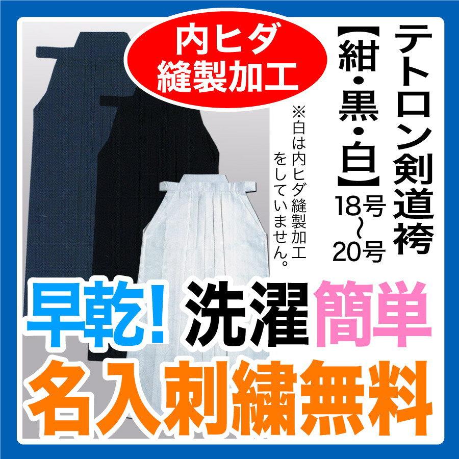 袴 エステル(テトロン) B 18号〜20号