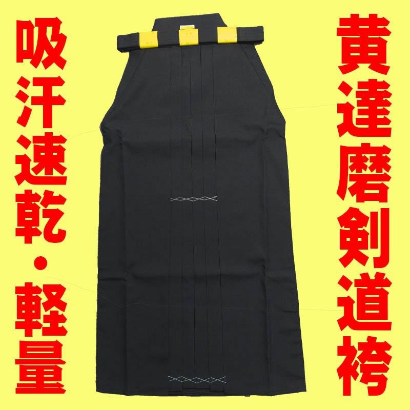 袴 黄達磨 (ジャージ) とても軽く乾きが早い!