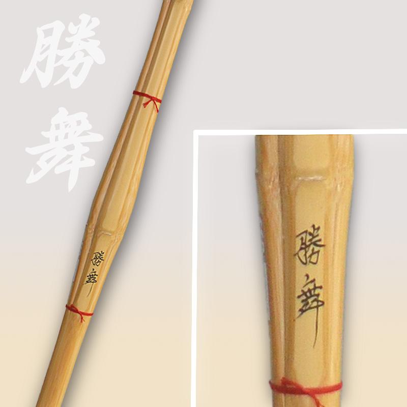 竹刀(竹のみ) 3.9 <勝舞(しょうぶ)>
