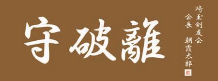 手拭 オリジナル手拭い(お誂え)