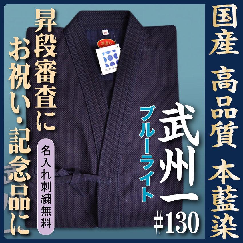 剣道着 武州一 藍染一重#130 ブルーライト <高級・日本製>