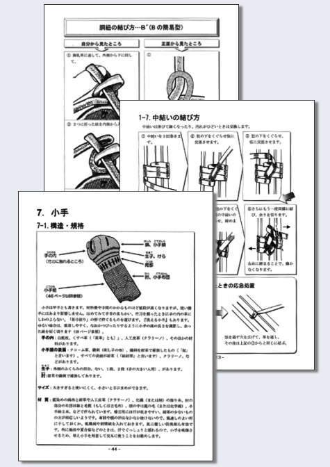 【まとめ買い】 剣道用具マニュアル(改訂版) <30冊以上まとめ購入>