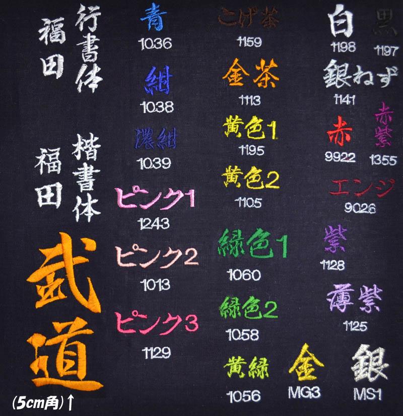 刺繍ネーム 袴<腰板>