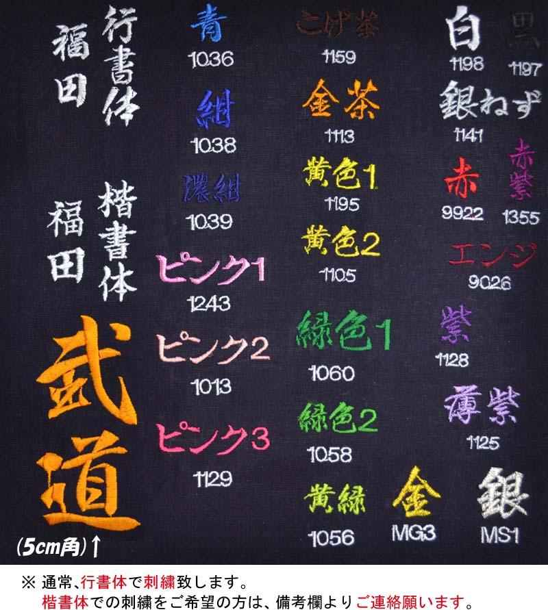 竹刀袋 名入れ刺繍