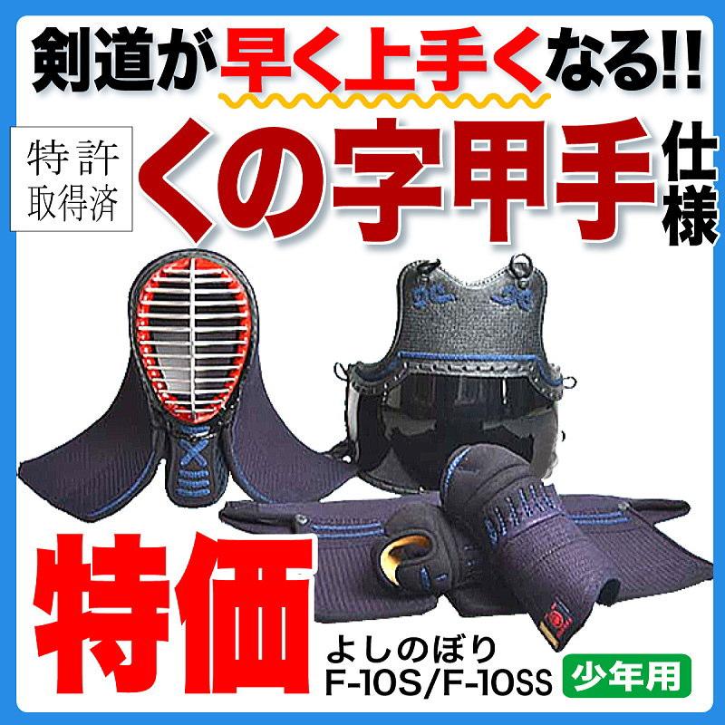 剣道防具 少年用 よしのぼり F-10Sくの字甲手仕様 (SS・Sサイズ) 衝撃吸収性が高い6ミリピッチ刺