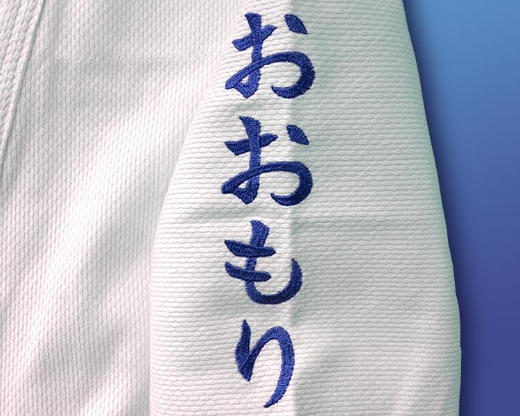刺繍ネーム 道着<左肩>