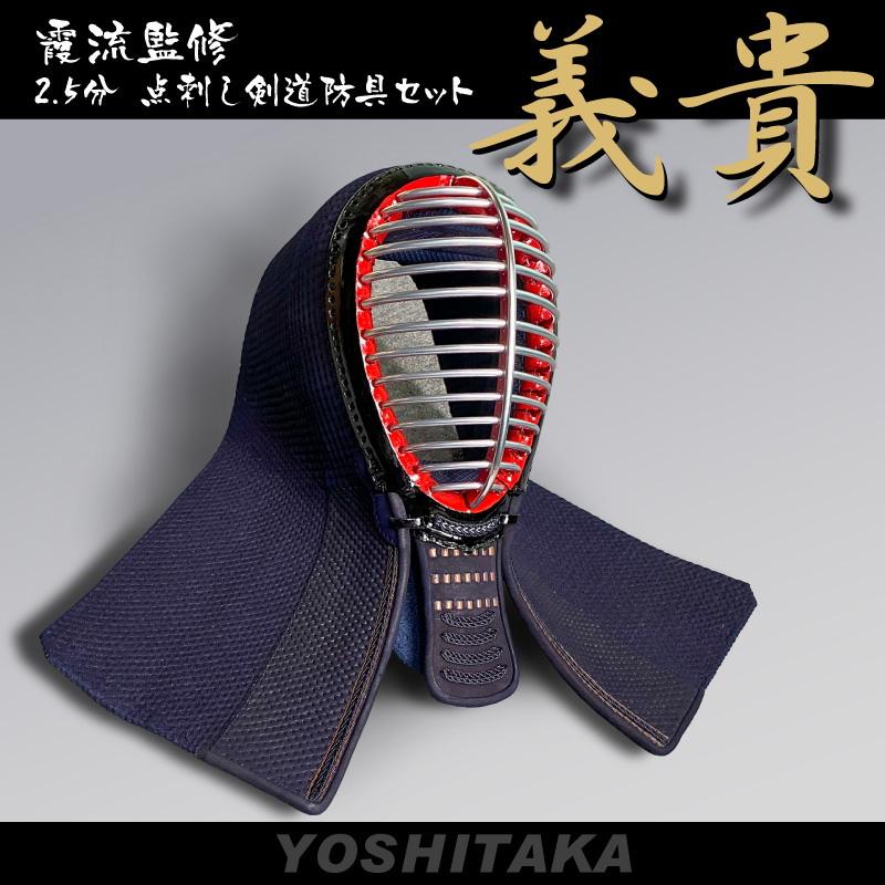 剣道防具セット <お誂え> 霞流監修 義貴(よしたか) 2.5分 点刺し