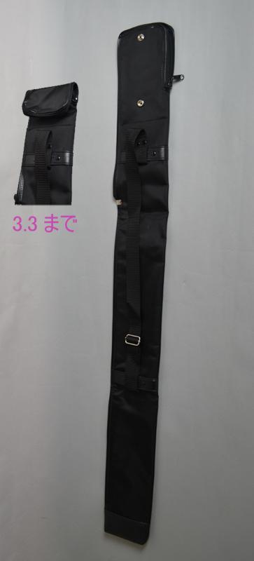 竹刀袋 ファッションナイロン略式木刀入付 チャック式 (2本入)