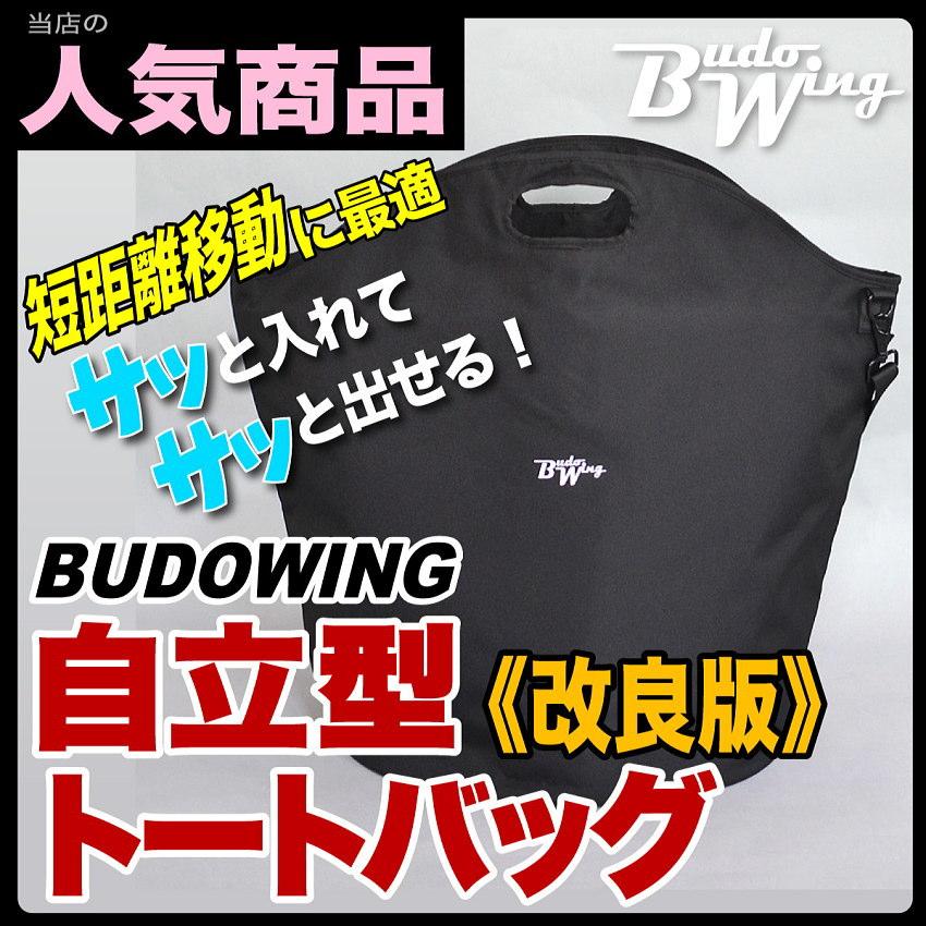 防具袋 <改良>BUDO WING 自立型トートバッグ(70L) 短距離移動型 超軽量*
