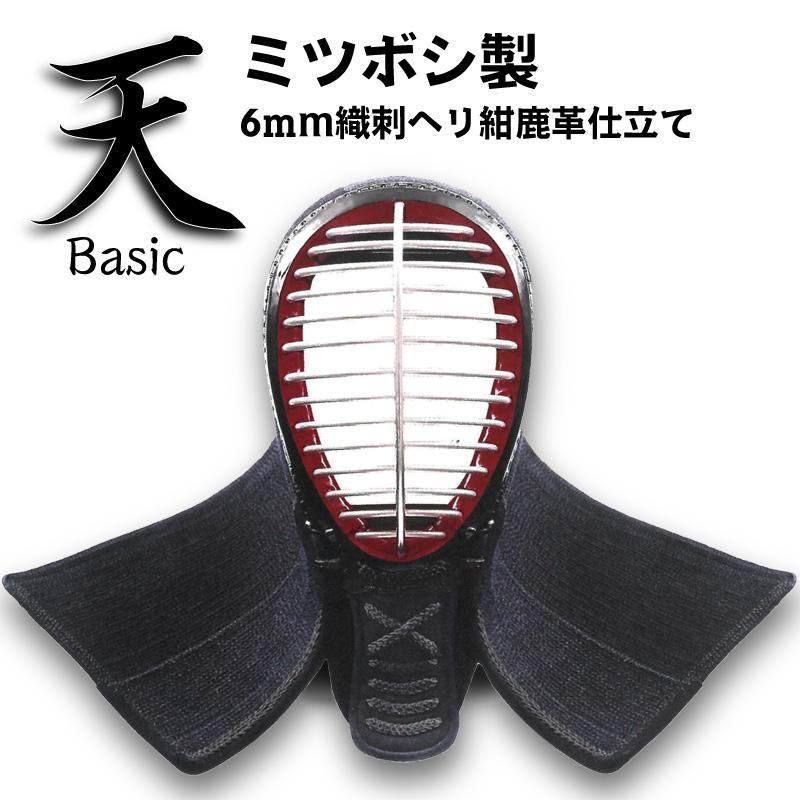 新入生応援セット ミツボシ製 天 Basic  6mm刺剣道防具セット + BWリュックなど3点無料特典付き
