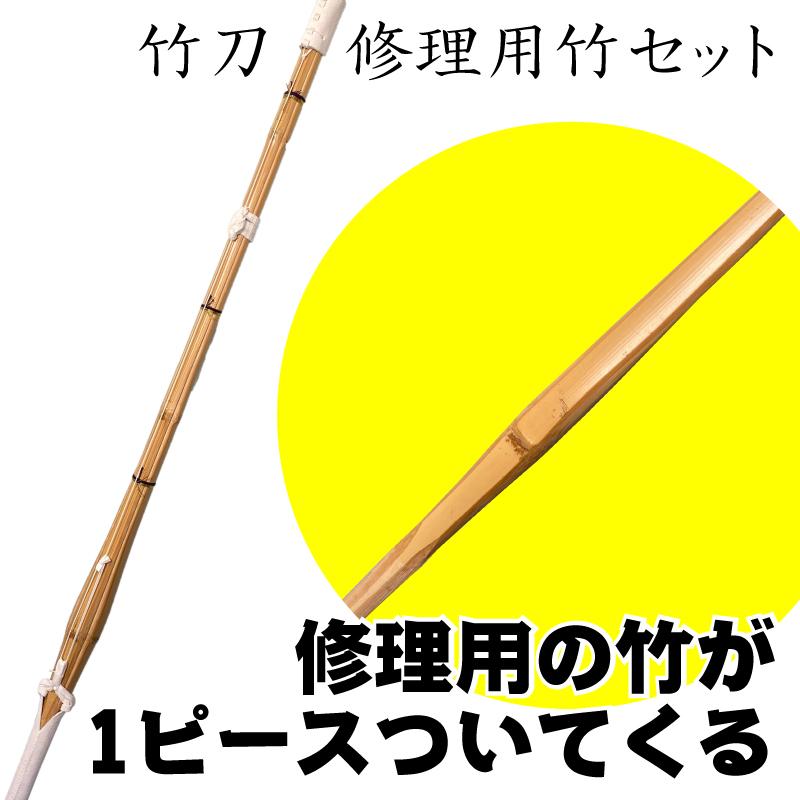 竹刀完成品 3.2 / 3.4 / 3.6 取り換え用のピース(竹)付き! 節も合わせていますので安心