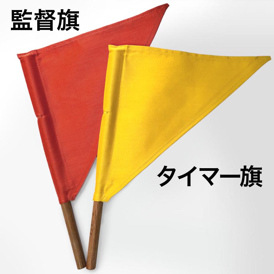 ふくだ式 タイマー旗・監督旗 <紐なし> 紐が無くなってスッキリ!アイディア商品です