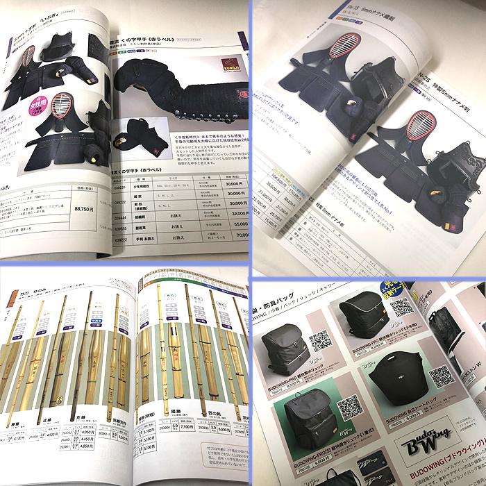 【送料無料】FUKUDA BUDOGU カタログ 2020