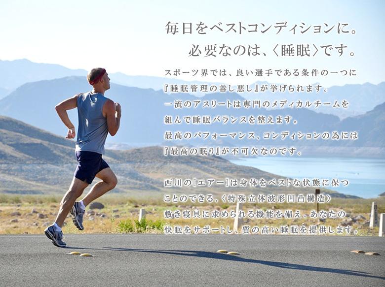 西川 エアー AiR  三層特殊立体 敷き布団  コンディショニングマットレス (160ニュートン ハードタイプ) シングル