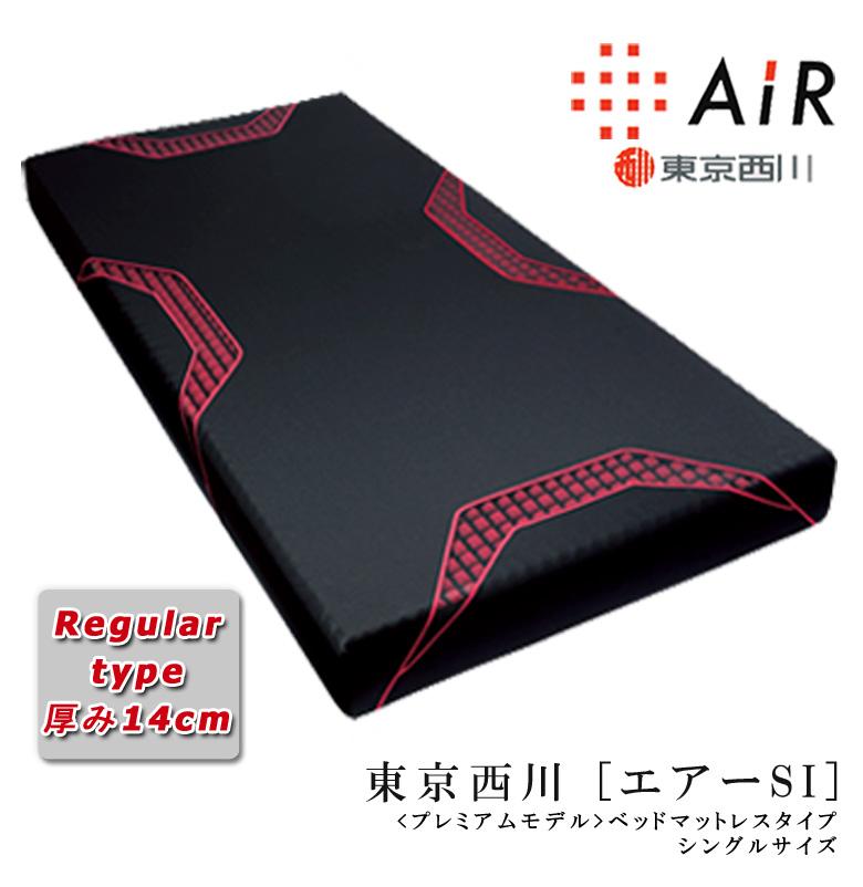 【ベッド マットレス】 西川 エアー AiR Si プレミアムモデル レギュラー シングルサイズ コンディショニングマットレス