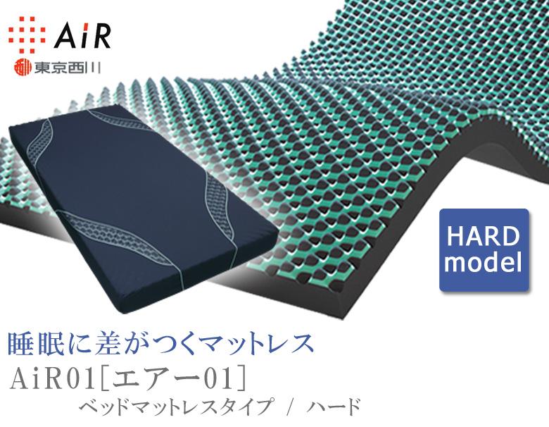 西川 エアー AiR  三層特殊立体ベッドマットレス  コンディショニングマットレス (ハードタイプ) セミダブル