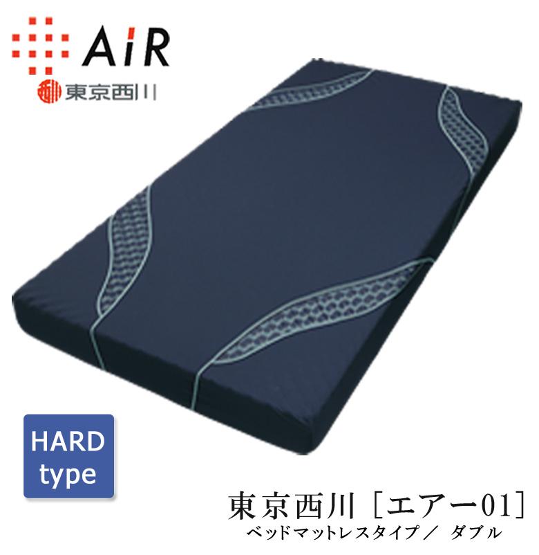 西川 エアー AiR  三層特殊立体ベッドマットレス  コンディショニングマットレス (ハードタイプ) ダブル