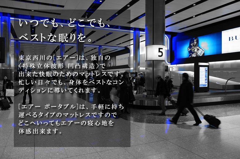 【モバイルマット】 西川エアー ポータブル モバイルマット シングル/ AiR  三層特殊立体構造 コンディショニングマットレス