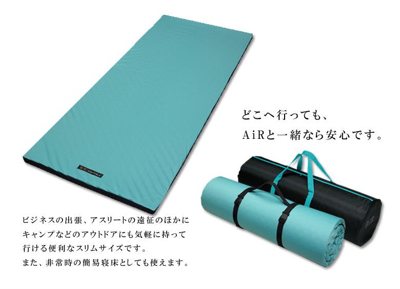 西川エアー ポータブル ストレッチ 3.5×70×180cm/ AiR  三層特殊立体構造 コンディショニングマットレス (120ニュートン)