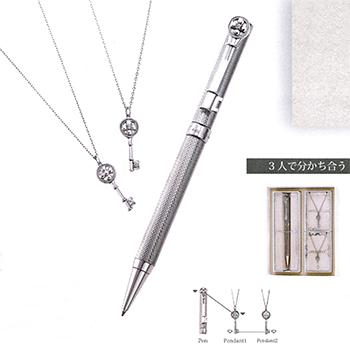 ★特別価格☆【つながるダイヤ】Pen&Pendant2 Amulet アミュレット(3人で分かちあう)クローバーと鍵のモチーフは幸運のお守り ペンとペンダントが絆の証です。