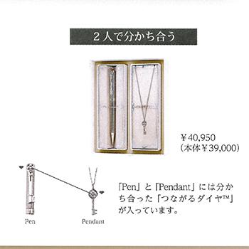 ★特別価格☆【つながるダイヤ】Pen&Pendant1 Amulet アミュレット(2人で分かちあう)クローバーと鍵のモチーフは幸運のお守り ペンとペンダントが絆の証です。