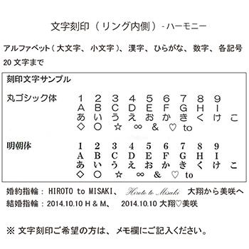 【Harmony】ミル打ちデザインのプラチナブライダル3点セット BsHa1112-0.20,G,SI2,G