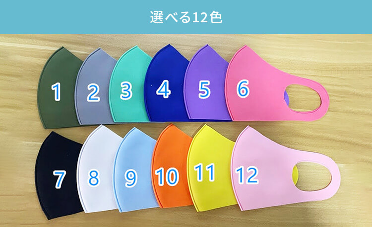 【カラーマスク】 12色 社名やイベント名、チーム/ブランドロゴなども名入れ可能です  ノベルティ 洗って使える 飛沫感染対策(100枚1カートン)