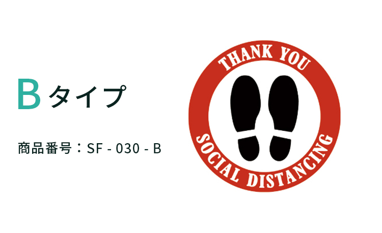 【 ソーシャルディスタンス床シート 】 10枚1セット  飛沫感染対策商品