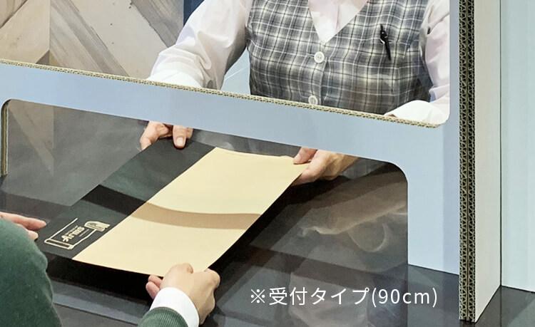 【 デスク・応接テーブルタイプ 】 ダンボールパーテーション:幅120cm 飛沫感染対策