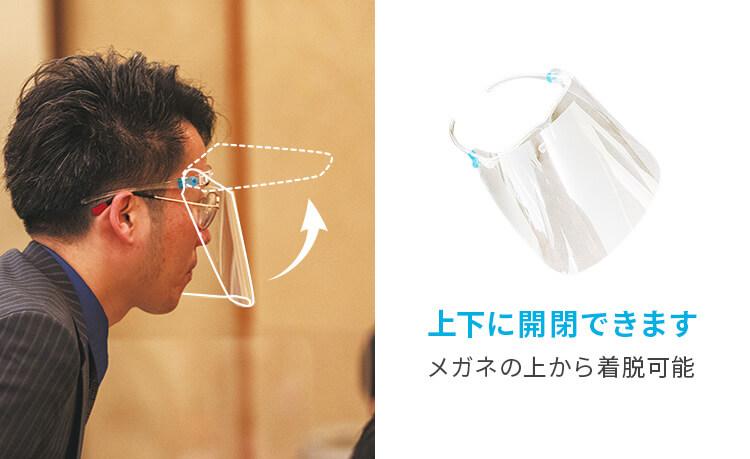 【フェイスシールド】 飲食用 マスク会食に 飲食用シールド(メガネ付) 透明タイプ 飛沫感染対策(10個1カートン)