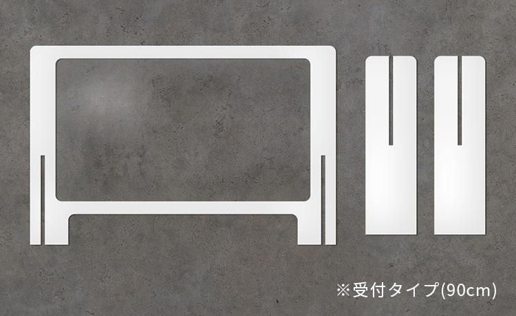 【 スタンドタイプW 】 ダンボールパーテーション : 幅180cm 飛沫感染対策