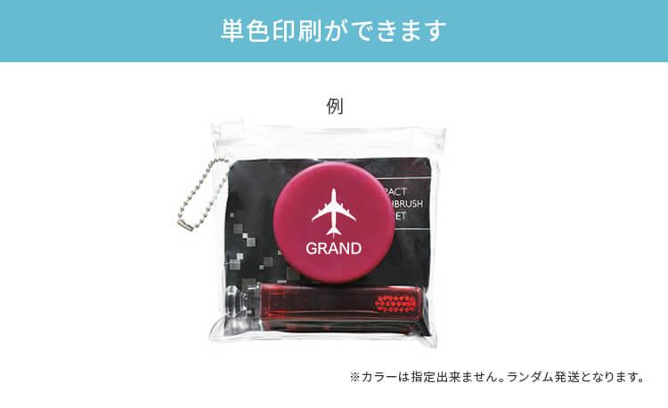 【エチケットセット】 携帯に便利なエチケットセット 名入れ印刷可能 ノベルティにも 感染対策 (120個1カートン)
