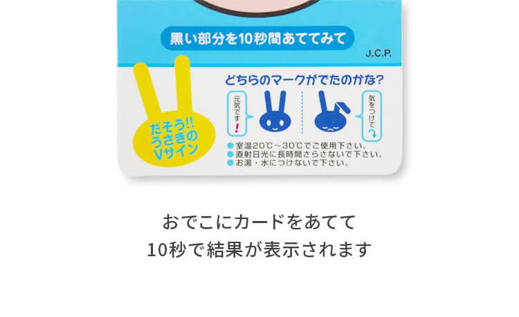 【発熱チェックカード (500枚1カートン)】 裏面印刷可能 ノベルティにも 10秒で検温 感染対策
