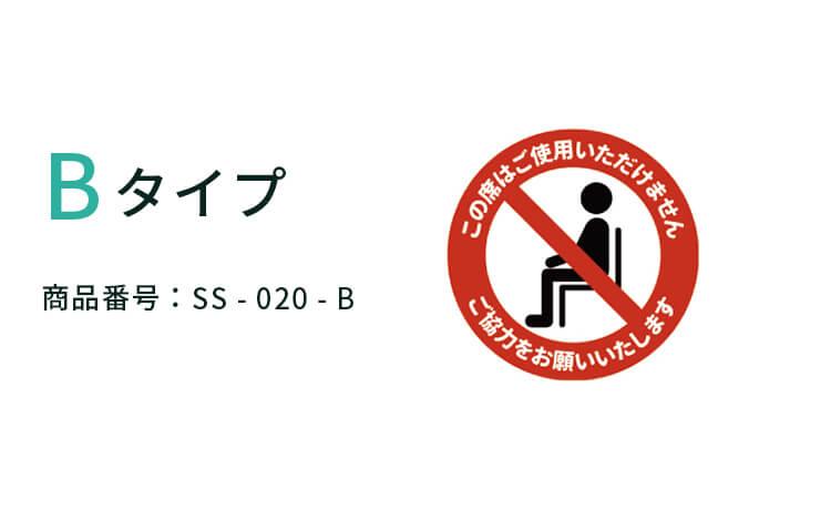 【 座席使用禁止シート 】 ステッカータイプ(10枚1セット) 飛沫感染対策