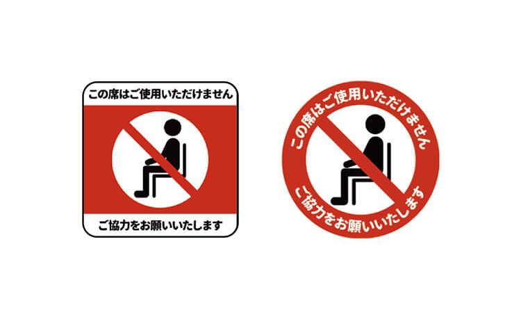 【 座席使用禁止シート 】 ステッカータイプ(10枚1セット)