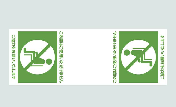 【 座席使用禁止シート 】 掛けるだけタイプ(10枚1セット) 飛沫感染対策