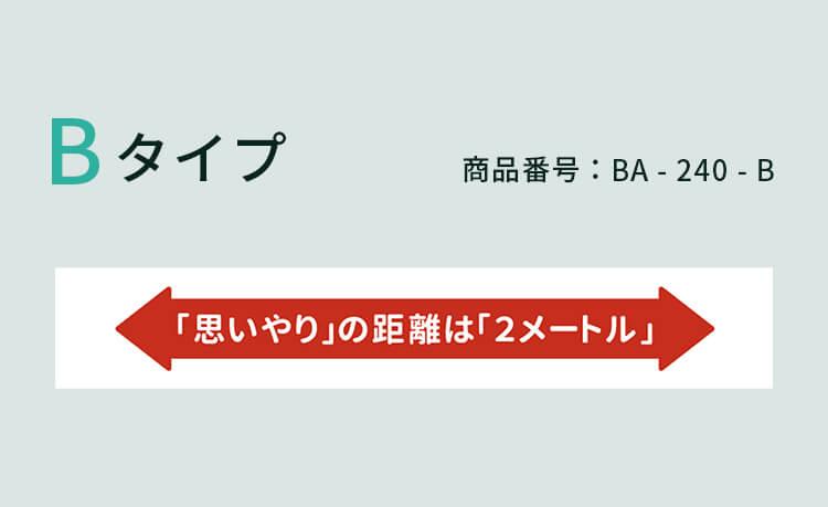 【 横断幕 】 ソーシャルディスタンス例表示横断幕 飛沫感染対策