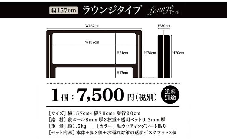 【ラウンジタイプ】 防水ダンボールパーテーション :幅157cm 飛沫感染対策