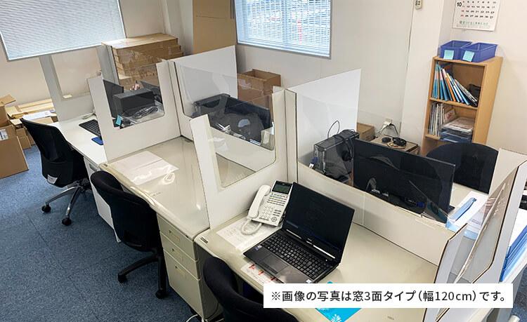【 簡易デスク透明タイプ 】幅140cm パーテーション : 窓1面タイプ  内勤 オフィスの飛沫感染対策に