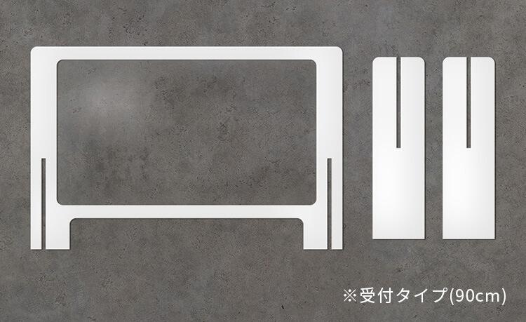 【 訳あり品 】 受付タイプパーテーション :幅90cm 飛沫感染対策 ダンボール素材
