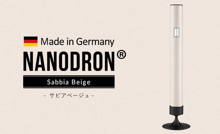 【ナノドロン】 世界最上級空気清浄機 | 43件の特許技術を採用 ドイツ製 サビアベージュ 全12カラー 感染防止商品