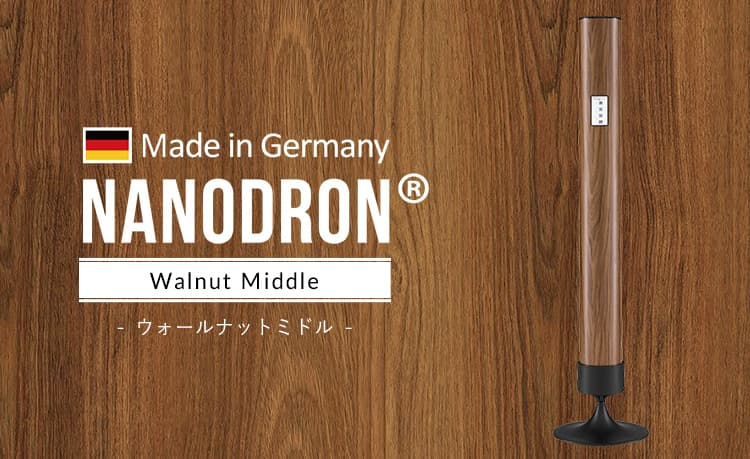【ナノドロン】 世界最上級空気清浄機 | 43件の特許技術を採用 ドイツ製 ウォールナットミドル 全12カラー 感染防止商品