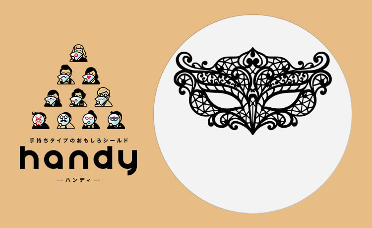 【 handy(ハンディ) 】 - 手持ちタイプのおもしろシールド  (10種入り) 飛沫感染対策商品