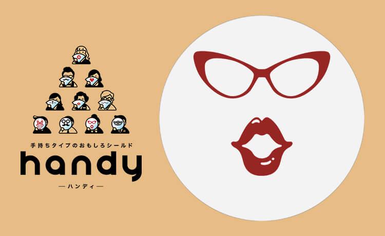 【 handy(ハンディ) 】 - 手持ちタイプのおもしろシールド  (10種入り) 結婚式やイベントに フェイスシールド