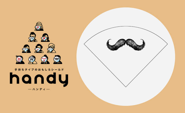 【 handy(ハンディ) 】 - 手持ちタイプのおもしろシールド  (10種入り) 結婚式やイベントに フェイスシールド トークシールド