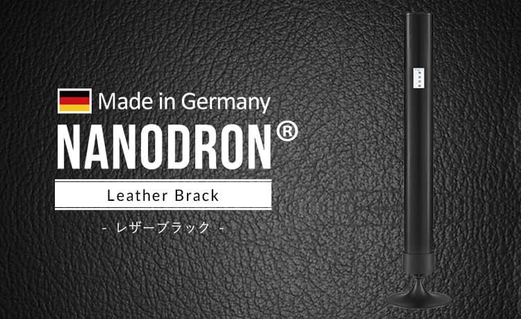 【ナノドロン】 世界最上級空気清浄機   43件の特許技術を採用 ドイツ製 レザーブラック 全12カラー 感染防止商品